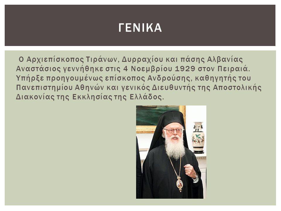 Ο Αρχιεπίσκοπος Τιράνων, Δυρραχίου και πάσης Αλβανίας Αναστάσιος γεννήθηκε στις 4 Νοεμβρίου 1929 στον Πειραιά. Υπήρξε προηγουμένως επίσκοπος Ανδρούσης