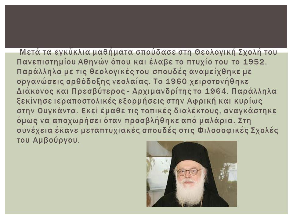 Μετά τα εγκύκλια μαθήματα σπούδασε στη Θεολογική Σχολή του Πανεπιστημίου Αθηνών όπου και έλαβε το πτυχίο του το 1952.