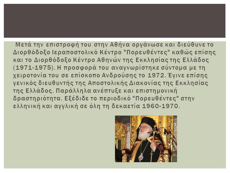 Μετά την επιστροφή του στην Αθήνα οργάνωσε και διεύθυνε το Διορθόδοξο Ιεραποστολικό Κέντρο Πορευθέντες καθώς επίσης και το Διορθόδοξο Κέντρο Αθηνών της Εκκλησίας της Ελλάδος (1971-1975).