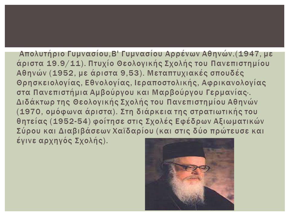 Aπολυτήριο Γυμνασίου,Β Γυμνασίου Αρρένων Αθηνών.(1947, με άριστα 19.9/11).