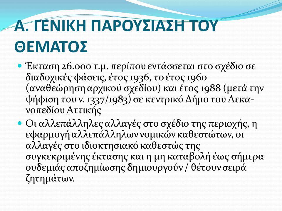 Α. ΓΕΝΙΚΗ ΠΑΡΟΥΣΙΑΣΗ ΤΟΥ ΘΕΜΑΤΟΣ Έκταση 26.000 τ.μ.