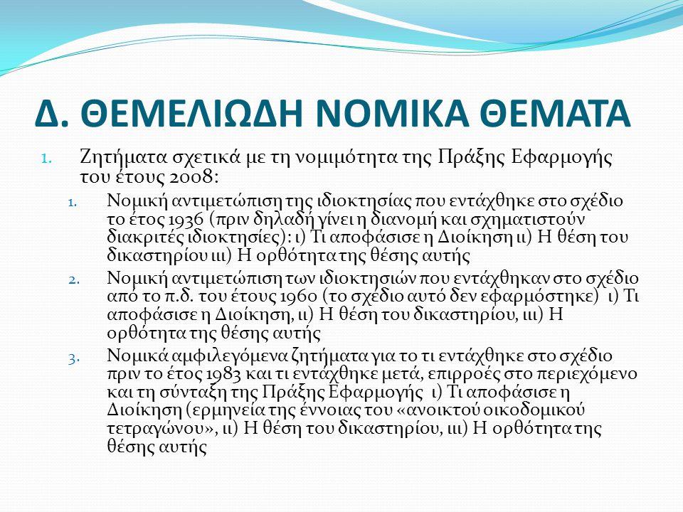 Δ. ΘΕΜΕΛΙΩΔΗ ΝΟΜΙΚΑ ΘΕΜΑΤΑ 1.