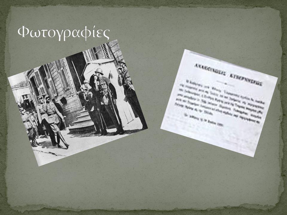 Γιορτάζουμε την 14η Μαΐου 1920 την Επέτειο της απελευθέρωσης της Θράκης και οδηγούμε τη σκέψη μας στην απαρχή της νεότερης ιστορίας της Ελεύθερης Ελληνικής Θράκης.