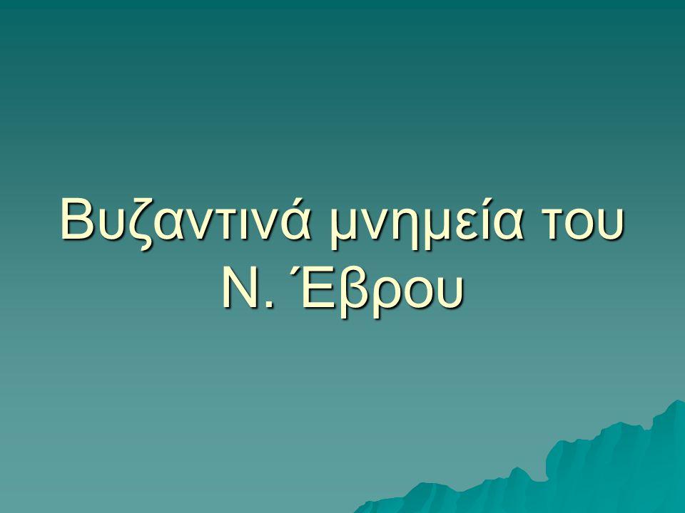 Βυζαντινά μνημεία του Ν. Έβρου