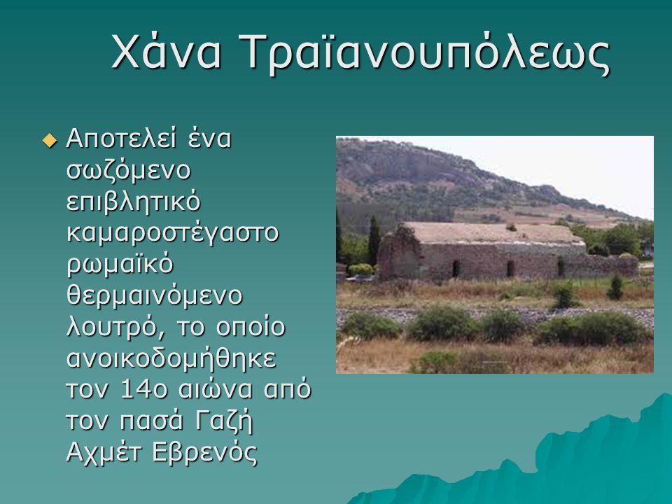  Αποτελεί ένα σωζόμενο επιβλητικό καμαροστέγαστο ρωμαϊκό θερμαινόμενο λουτρό, το οποίο ανοικοδομήθηκε τον 14ο αιώνα από τον πασά Γαζή Αχμέτ Εβρενός Χ