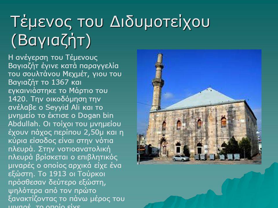 Τέμενος του Διδυμοτείχου (Βαγιαζήτ) Η ανέγερση του Τέμενους Βαγιαζήτ έγινε κατά παραγγελία του σουλτάνου Μεχμέτ, γιου του Βαγιαζήτ το 1367 και εγκαινι