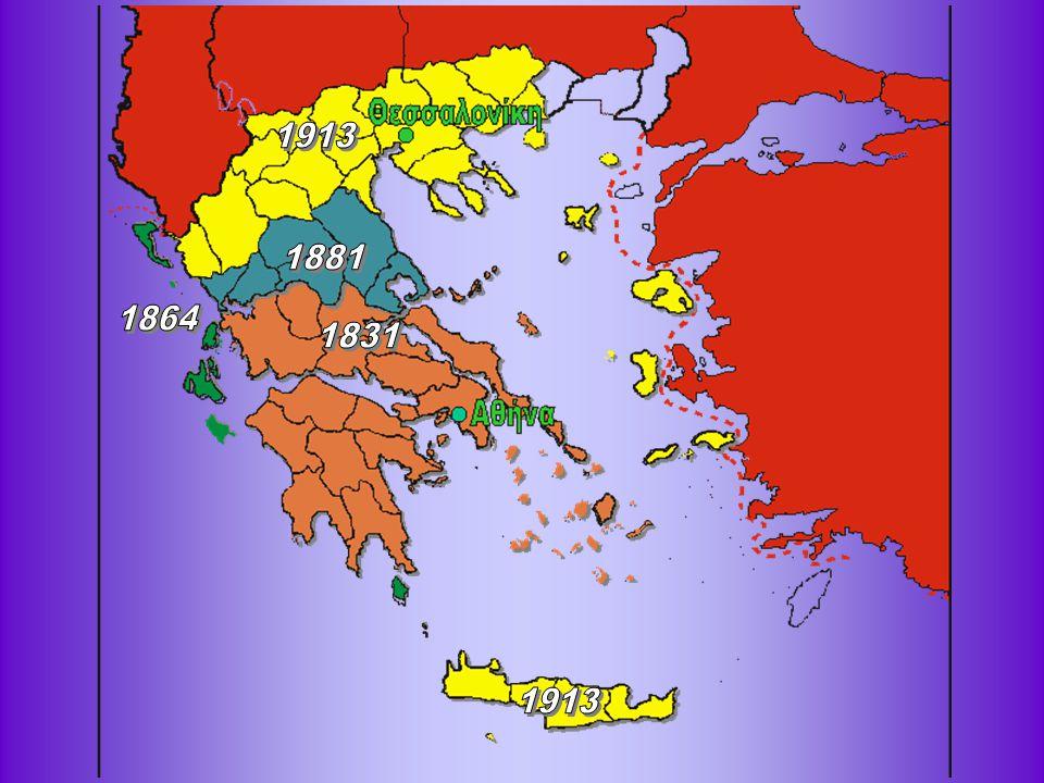 1831 1830 – Αναγνωρίζεται η ανεξαρτησία της Ελλάδας 1831 – Ορίζονται τα σύνορα στη γραμμή Αμβρακικού-Παγασητικού κόλπου 1831 – Δολοφονία του Καποδίστρια