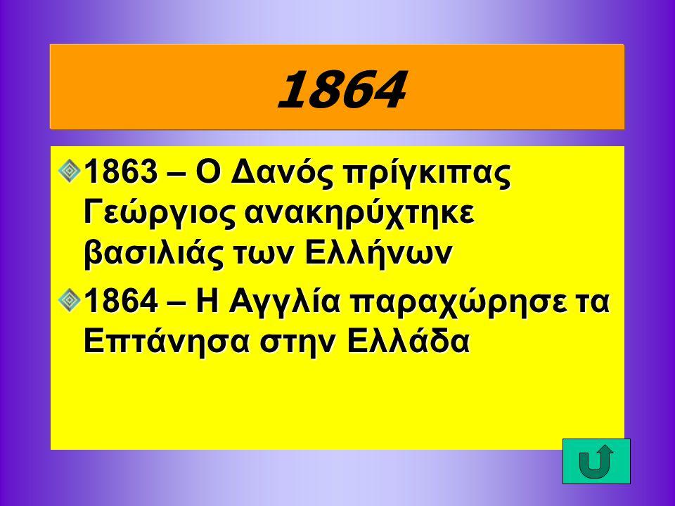 1881 1878 – Συνθήκη του Αγίου Στεφάνου Ιδρύεται βουλγαρικό κράτος σε βάρος ελληνικών περιοχών 1878 – Συνέδριο του Βερολίνου Η Βουλγαρία περιορίζεται 1881 – Η Τουρκία παραχωρεί τη Θεσσαλία και μέρος της Ηπείρου στην Ελλάδα