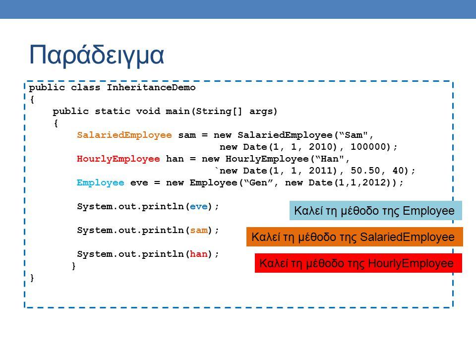 """Παράδειγμα public class InheritanceDemo { public static void main(String[] args) { SalariedEmployee sam = new SalariedEmployee(""""Sam"""