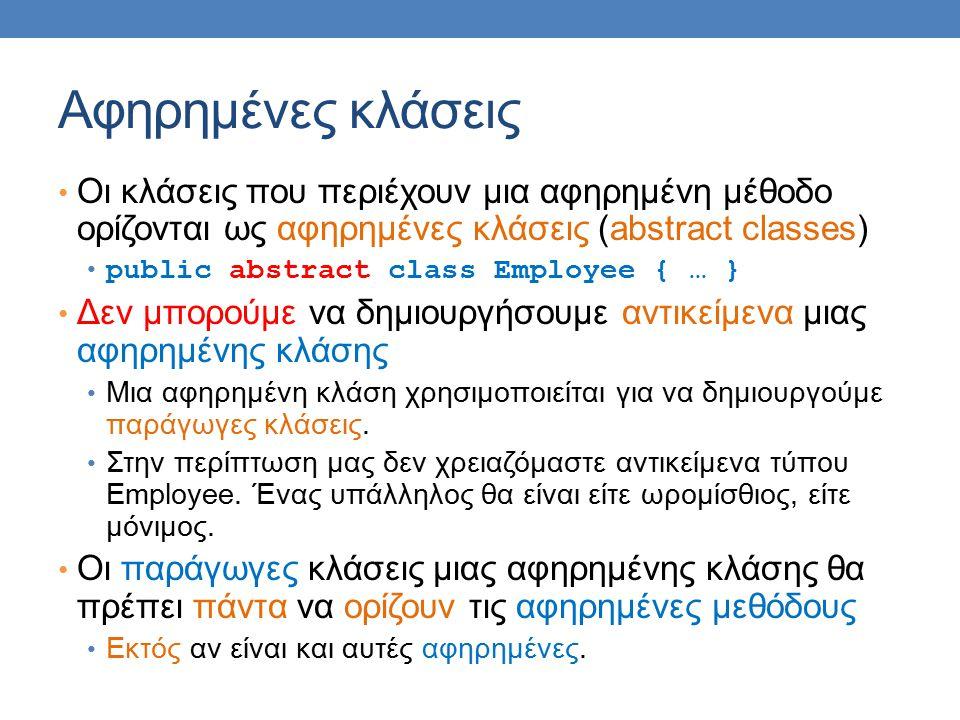 Αφηρημένες κλάσεις Οι κλάσεις που περιέχουν μια αφηρημένη μέθοδο ορίζονται ως αφηρημένες κλάσεις (abstract classes) public abstract class Employee { …