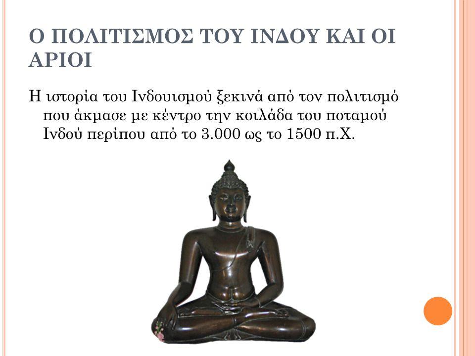 Αρχαιολογικά ευρήματα, όπως η παράσταση ενός θεού που κάθεται σε στάση γιόγκα και είναι περικυκλωμένος από ζώα, ειδώλια της Μητέρας θεάς*, καθώς και άλλα ευρήματα, δείχνουν ότι η θρησκευτική ζωή συνίστατο στη λατρεία του θείου ως γενεσιουργού δύναμης που παράγει τη ζωή.