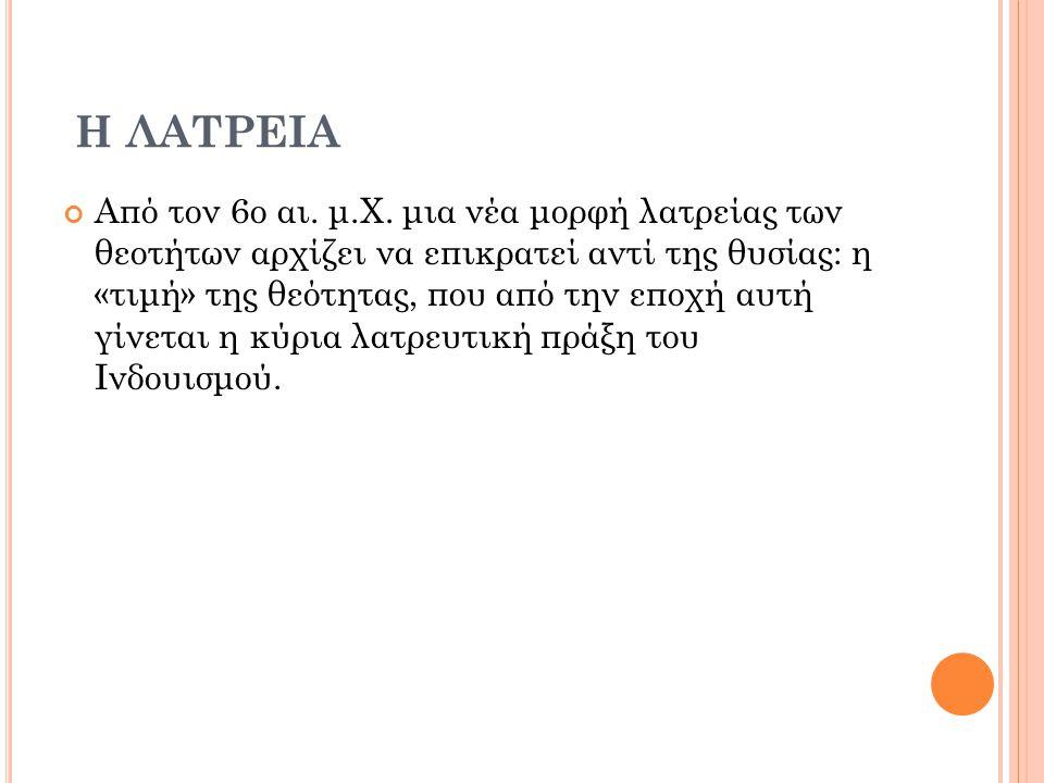 Η ΛΑΤΡΕΙΑ Από τον 6ο αι. μ.Χ. μια νέα μορφή λατρείας των θεοτήτων αρχίζει να επικρατεί αντί της θυσίας: η «τιμή» της θεότητας, που από την εποχή αυτή