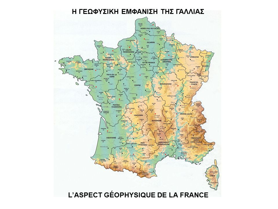 THE PARIS OF FRANCE ΤO ΠΑΡΙΣΙ ΤΗΣ ΓΑΛΛΙΑΣ