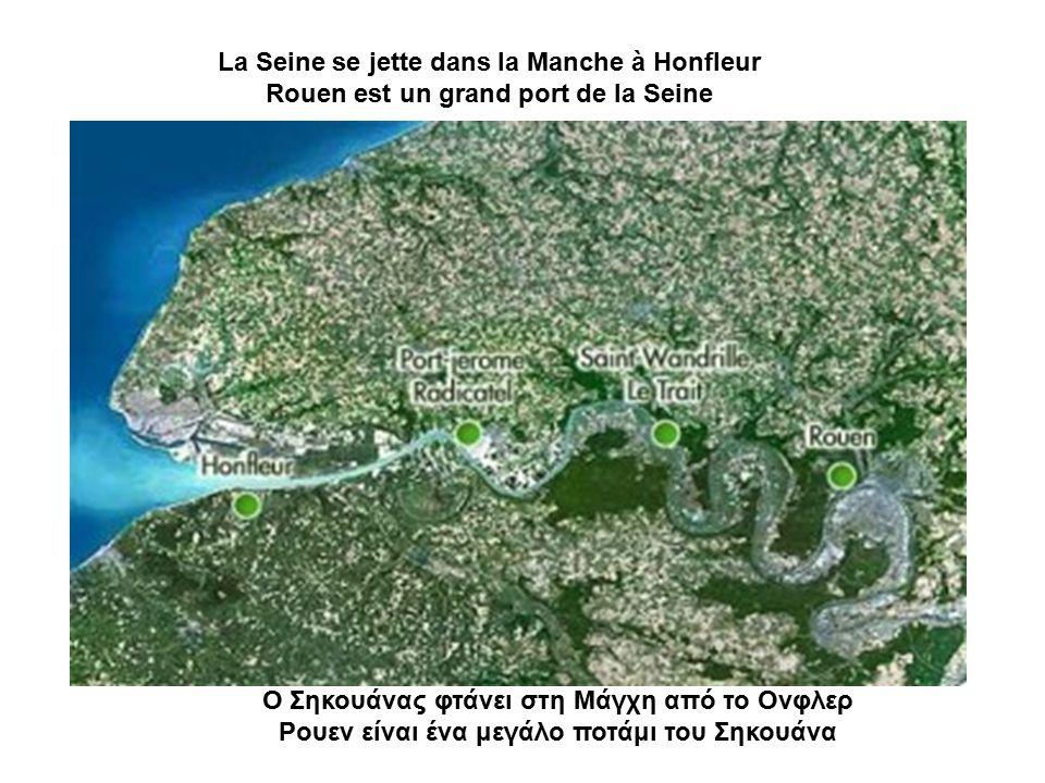 La Seine se jette dans la Manche à Honfleur Rouen est un grand port de la Seine Ο Σηκουάνας φτάνει στη Μάγχη από το Ονφλερ Ρουεν είναι ένα μεγάλο ποτάμι του Σηκουάνα
