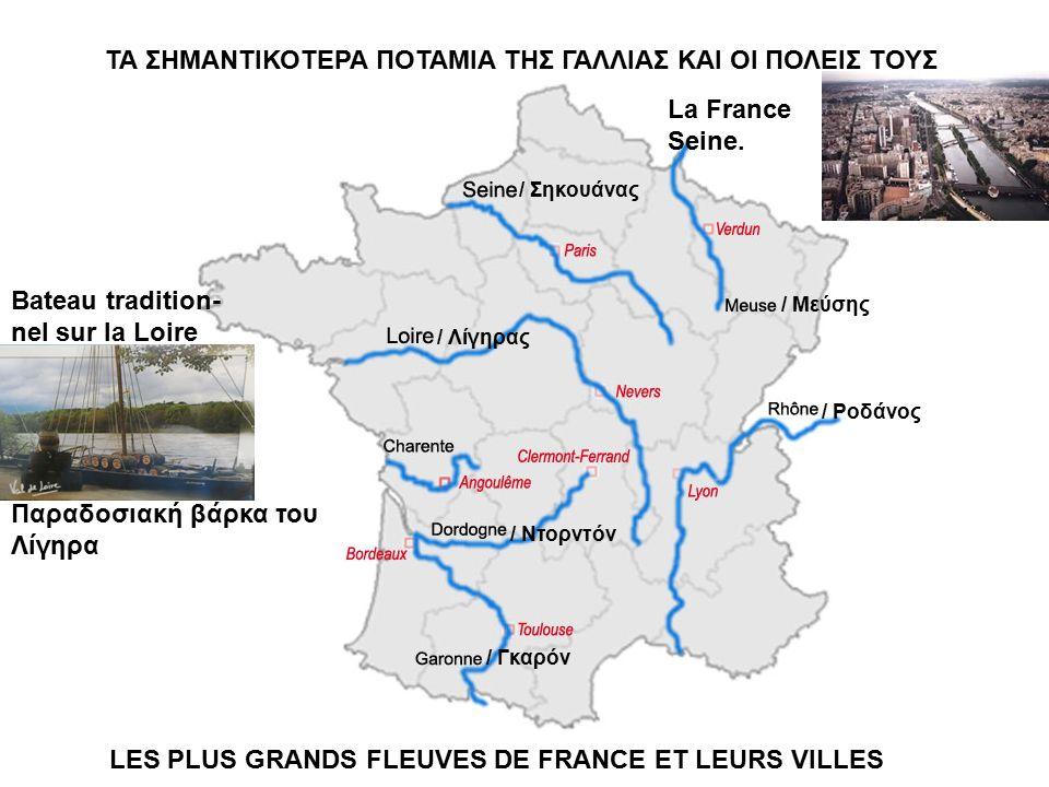 ΤΑ ΣΗΜΑΝΤΙΚΟΤΕΡΑ ΠΟΤΑΜΙΑ ΤΗΣ ΓΑΛΛΙΑΣ ΚΑΙ ΟΙ ΠΟΛΕΙΣ ΤΟΥΣ LES PLUS GRANDS FLEUVES DE FRANCE ET LEURS VILLES La France Seine.