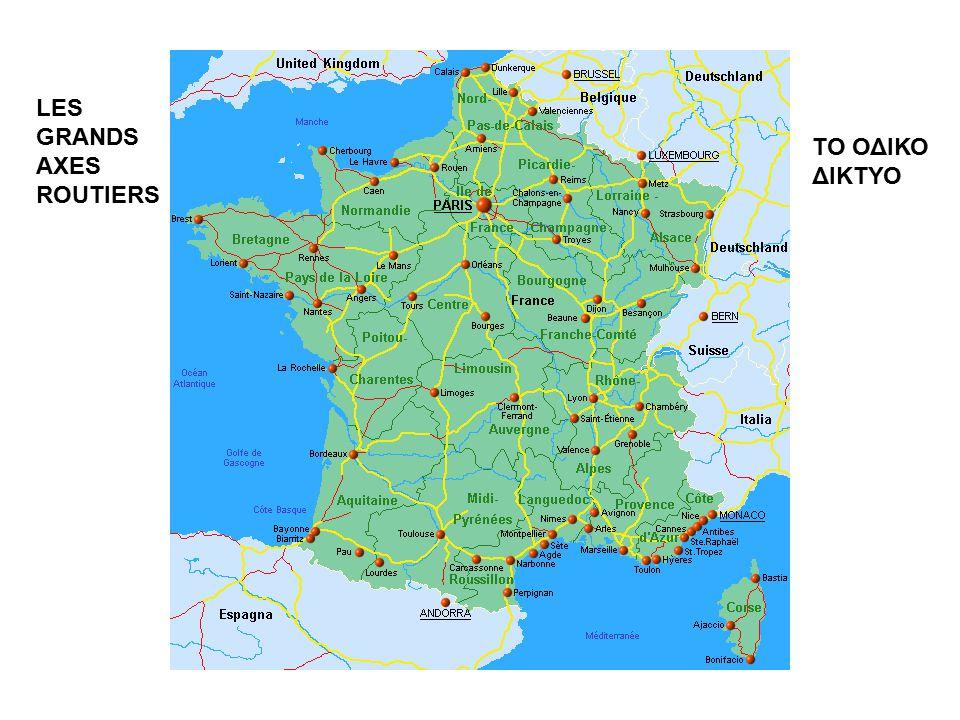 ΤΑ ΝΗΣΙΑ ΤΗΣ ΓΑΛΛΙΑΣ LES ÎLES DE FRANCE