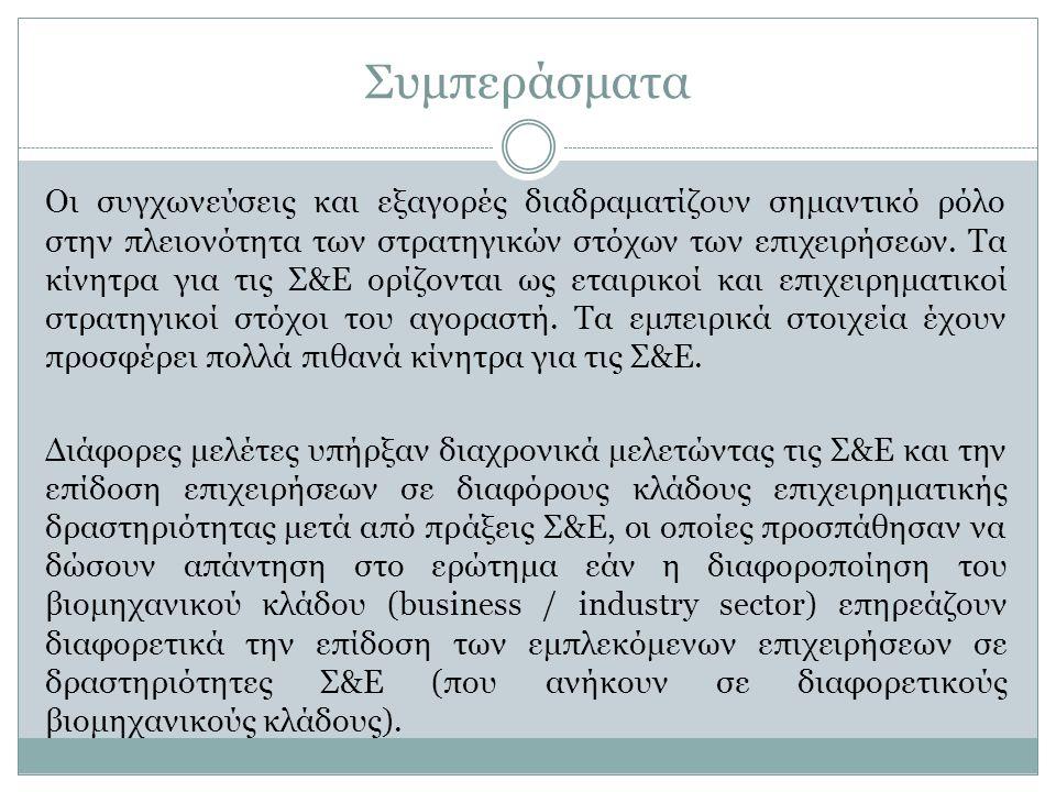 Συμπεράσματα Οι συγχωνεύσεις και εξαγορές διαδραματίζουν σημαντικό ρόλο στην πλειονότητα των στρατηγικών στόχων των επιχειρήσεων. Τα κίνητρα για τις Σ