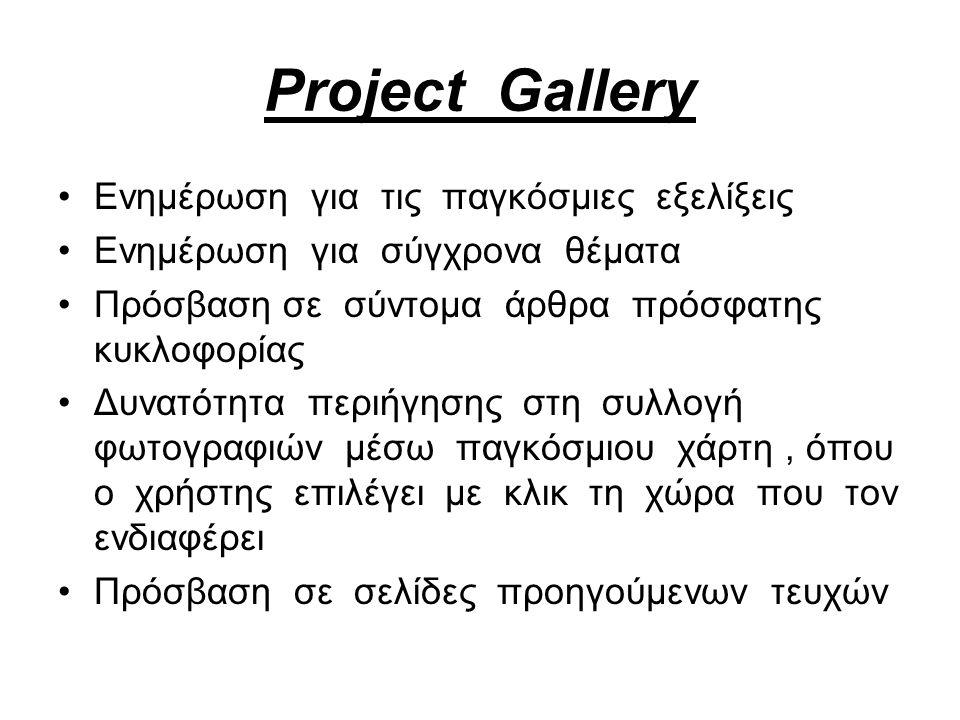 Project Gallery Eνημέρωση για τις παγκόσμιες εξελίξεις Ενημέρωση για σύγχρονα θέματα Πρόσβαση σε σύντομα άρθρα πρόσφατης κυκλοφορίας Δυνατότητα περιήγησης στη συλλογή φωτογραφιών μέσω παγκόσμιου χάρτη, όπου ο χρήστης επιλέγει με κλικ τη χώρα που τον ενδιαφέρει Πρόσβαση σε σελίδες προηγούμενων τευχών
