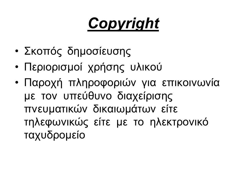 Copyright Σκοπός δημοσίευσης Περιορισμοί χρήσης υλικού Παροχή πληροφοριών για επικοινωνία με τον υπεύθυνο διαχείρισης πνευματικών δικαιωμάτων είτε τηλεφωνικώς είτε με το ηλεκτρονικό ταχυδρομείο