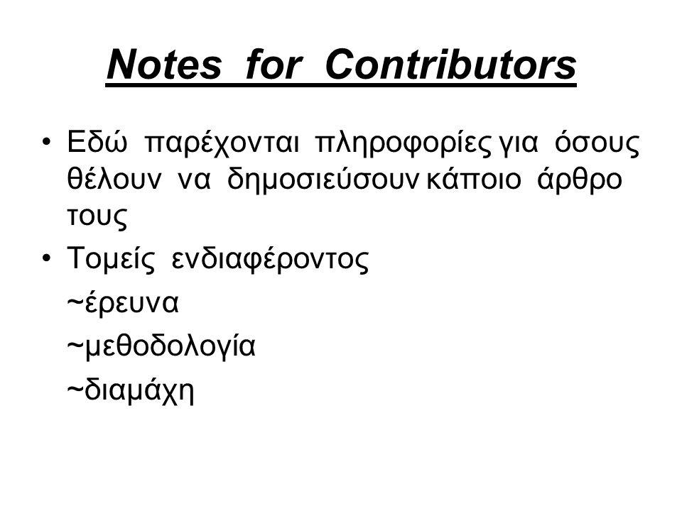 Notes for Contributors Eδώ παρέχονται πληροφορίες για όσους θέλουν να δημοσιεύσουν κάποιο άρθρο τους Τομείς ενδιαφέροντος ~έρευνα ~μεθοδολογία ~διαμάχη