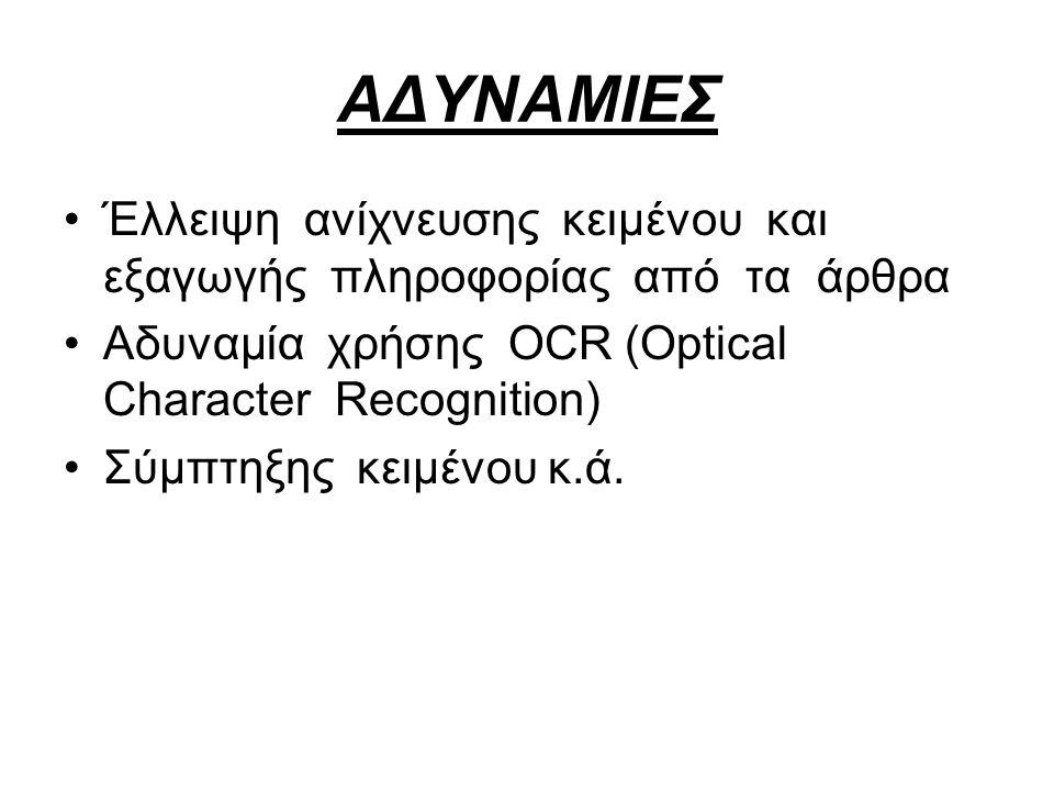 ΑΔΥΝΑΜΙΕΣ Έλλειψη ανίχνευσης κειμένου και εξαγωγής πληροφορίας από τα άρθρα Αδυναμία χρήσης OCR (Optical Character Recognition) Σύμπτηξης κειμένου κ.ά.