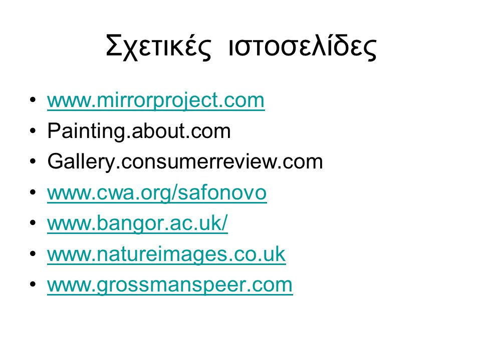 Σχετικές ιστοσελίδες www.mirrorproject.com Painting.about.com Gallery.consumerreview.com www.cwa.org/safonovo www.bangor.ac.uk/ www.natureimages.co.uk