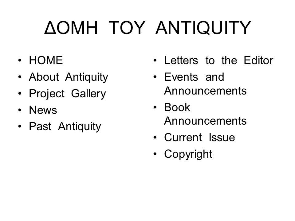 ΔΟΜΗ ΤΟΥ ANTIQUITY HOME About Antiquity Project Gallery News Past Antiquity Letters to the Editor Events and Announcements Book Announcements Current Issue Copyright