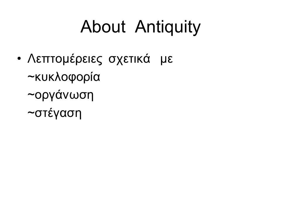 About Antiquity Λεπτομέρειες σχετικά με ~κυκλοφορία ~οργάνωση ~στέγαση
