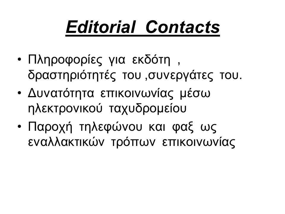 Editorial Contacts Πληροφορίες για εκδότη, δραστηριότητές του,συνεργάτες του.