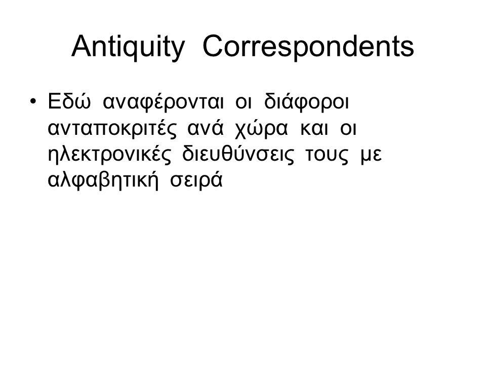 Antiquity Correspondents Εδώ αναφέρονται οι διάφοροι ανταποκριτές ανά χώρα και οι ηλεκτρονικές διευθύνσεις τους με αλφαβητική σειρά