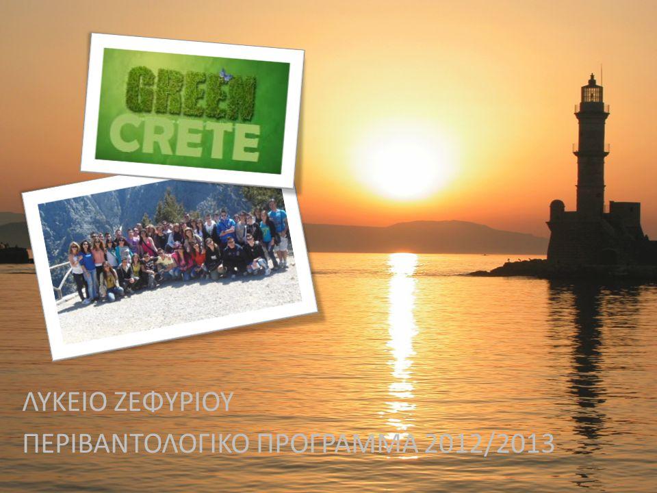 ΛΥΚΕΙΟ ΖΕΦΥΡΙΟΥ ΠΕΡΙΒΑΝΤΟΛΟΓΙΚΟ ΠΡΟΓΡΑΜΜΑ 2012/2013