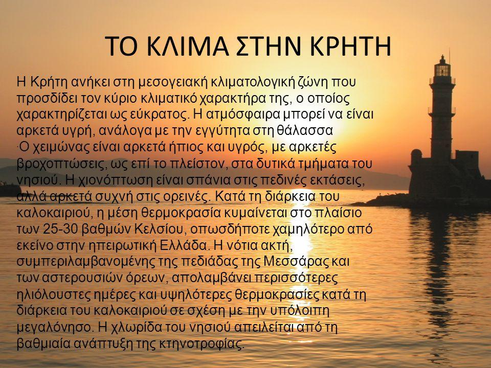 ΤΟ ΚΛΙΜΑ ΣΤΗΝ ΚΡΗΤΗ Η Κρήτη ανήκει στη μεσογειακή κλιματολογική ζώνη που προσδίδει τον κύριο κλιματικό χαρακτήρα της, ο οποίος χαρακτηρίζεται ως εύκρα