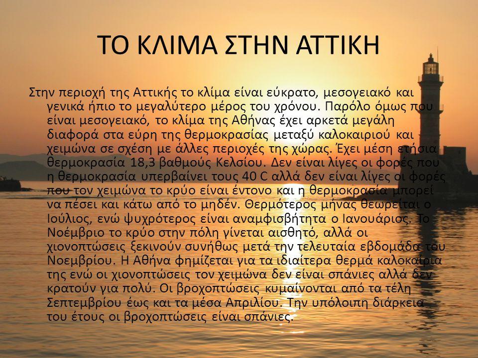 Η ΧΛΩΡΙΔΑ ΤΗΣ ΚΡΗΤΗΣ Η χλωρίδα της Κρήτης, από τις πλουσιότερες της Ευρώπης, έχει τη δική της ιστορία.