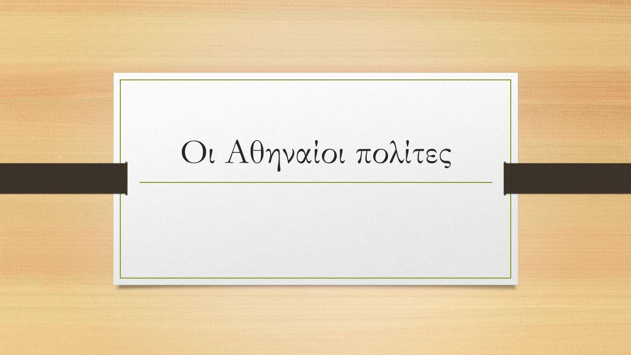 Τι είναι πολίτης; Στην Αθήνα του χρυσού αιώνα του Περικλή, πολίτες θεωρούνταν όλοι οι άνδρες με αθηναική καταγωγή.