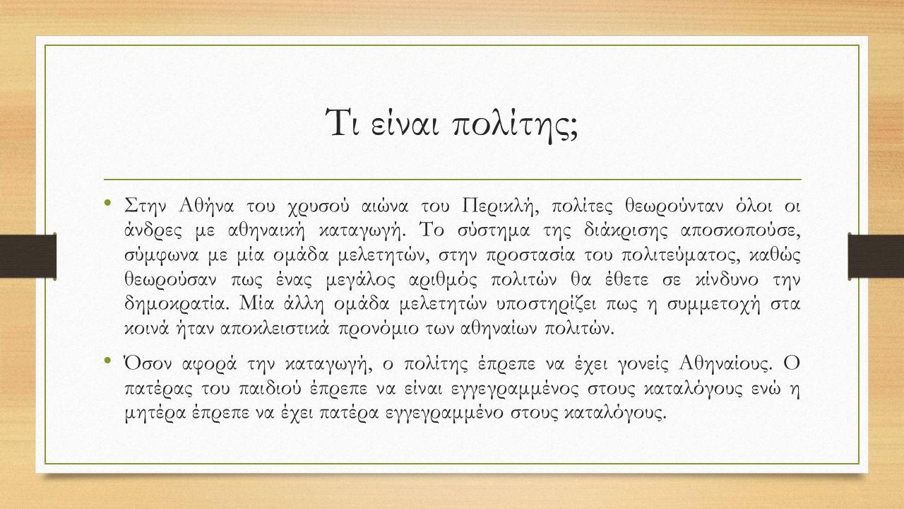 Τι είναι πολίτης; Στην Αθήνα του χρυσού αιώνα του Περικλή, πολίτες θεωρούνταν όλοι οι άνδρες με αθηναική καταγωγή. Το σύστημα της διάκρισης αποσκοπούσ