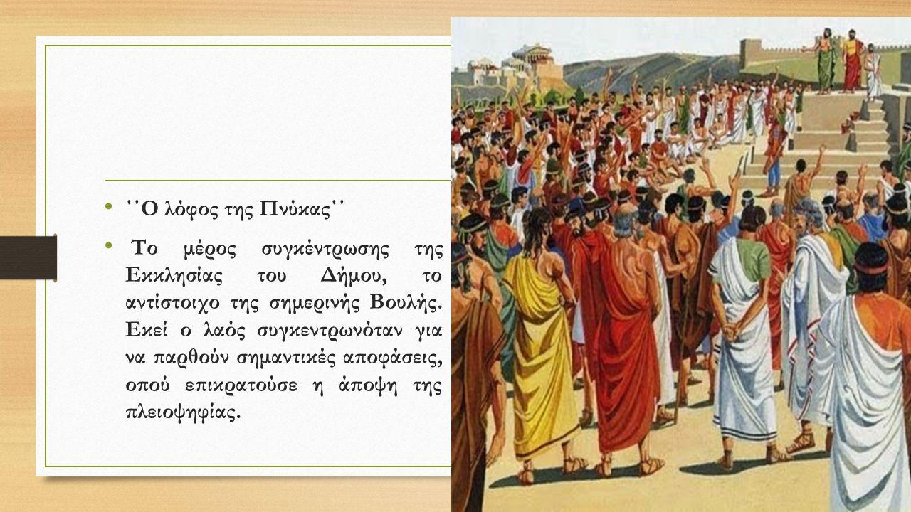 ''Η γιορτή των Παναθηναίων '' Οι Αθηναίοι στις θρησκευτικές εορτές συγκεντρώνονταν στην Ακρόπολη οπού εκεί, με θυσίες και μεγαλοπρεπείς τελετές, λάτρευαν τους θεούς τους.