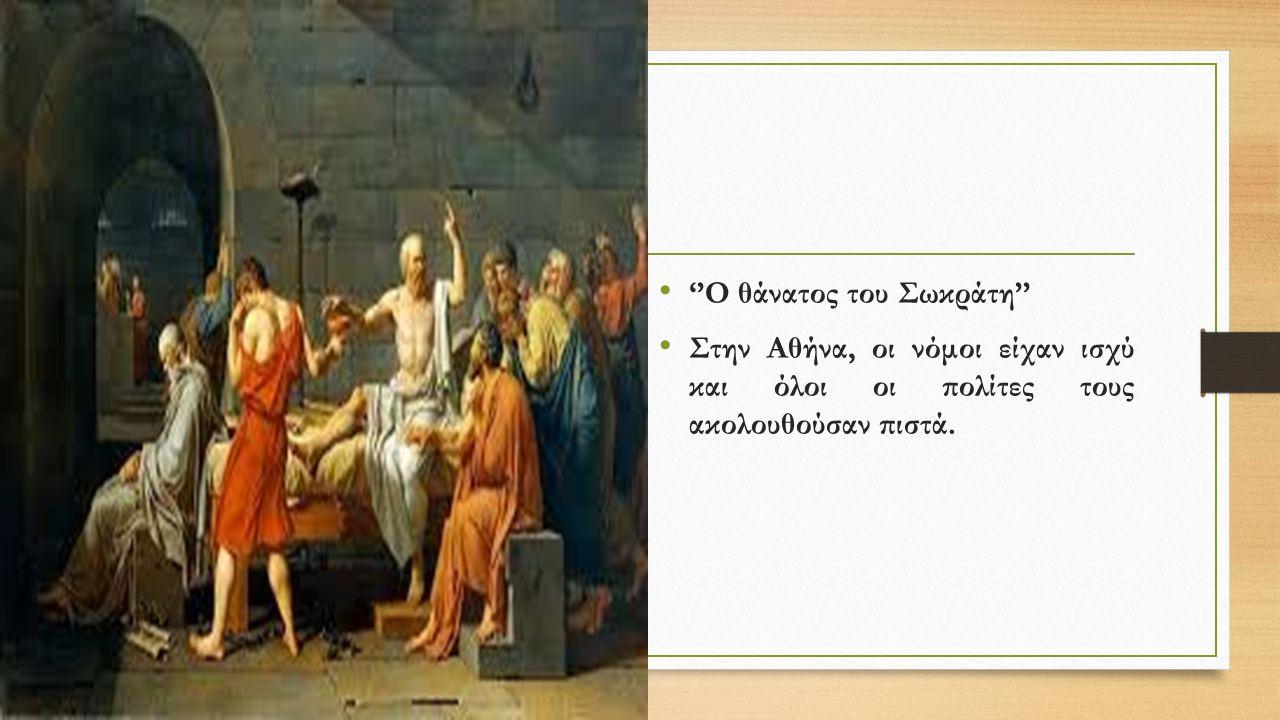 ''Ο θάνατος του Σωκράτη'' Στην Αθήνα, οι νόμοι είχαν ισχύ και όλοι οι πολίτες τους ακολουθούσαν πιστά.