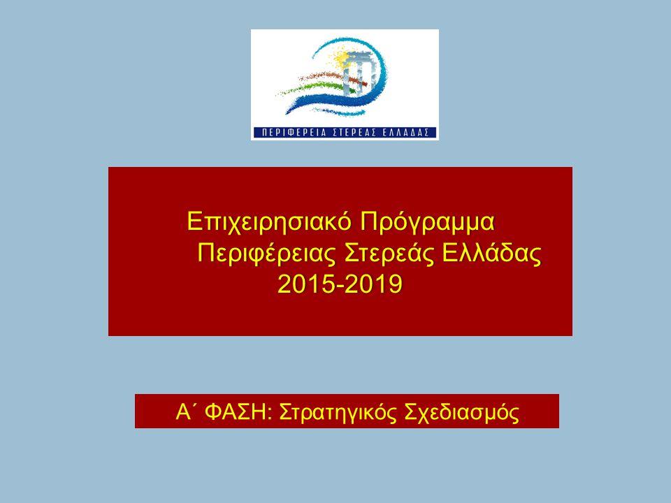 Επιχειρησιακό ΠρόγραμμαΕπιχειρησιακό Πρόγραμμα Περιφέρειας Στερεάς Ελλάδας Περιφέρειας Στερεάς Ελλάδας2015-2019 Α΄ ΦΑΣΗ: Στρατηγικός Σχεδιασμός