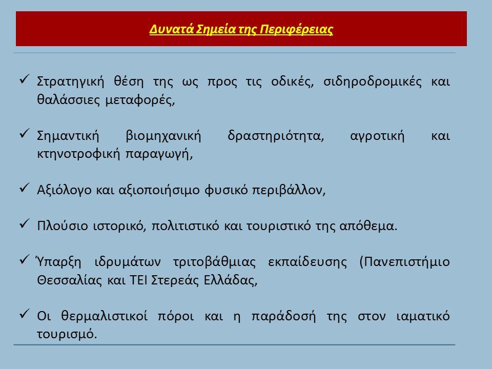 Ενδοπεριφερειακές ανισότητες μεταξύ ανατολικής και δυτικής Στερεάς Ελλάδας και ο έντονος οικονομικός δυϊσμός της, Τα αναδυόμενα περιβαλλοντικά προβλήματα, Η χαμηλή ανταγωνιστικότητα και εξωστρέφεια των επιχειρήσεων, Η μείωση και γήρανση του πληθυσμού, Η μεγάλη εξάρτηση από την Αττική, Τα οξυμένα κοινωνικά προβλήματα λόγω της κρίσης.