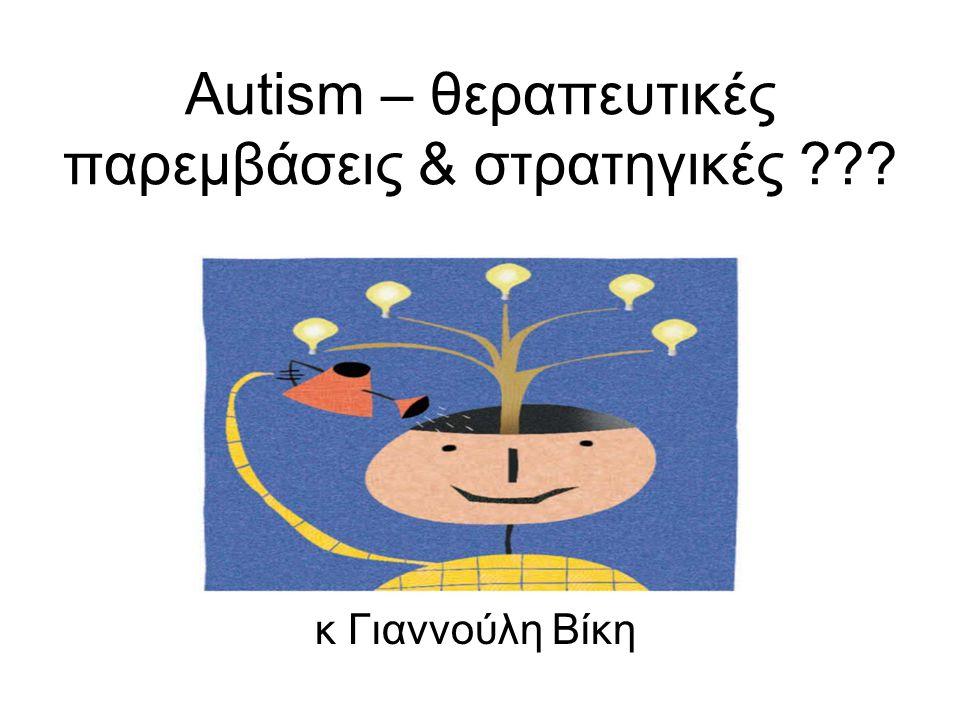 Autism – θεραπευτικές παρεμβάσεις & στρατηγικές ??? κ Γιαννούλη Βίκη