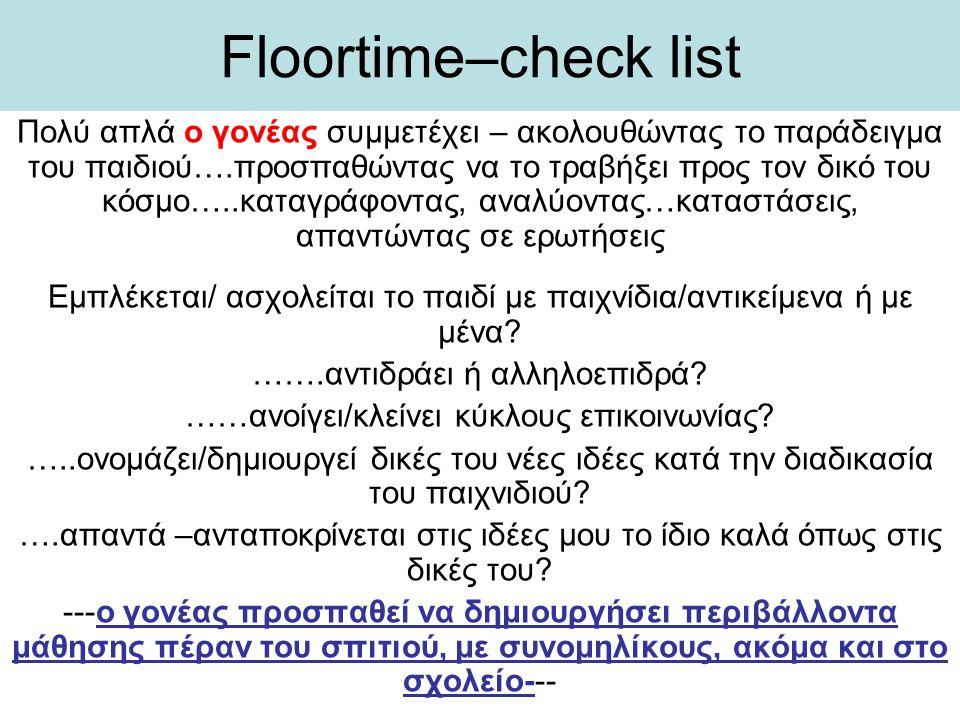 Floortime–check list Πολύ απλά ο γονέας συμμετέχει – ακολουθώντας το παράδειγμα του παιδιού….προσπαθώντας να το τραβήξει προς τον δικό του κόσμο…..κατ