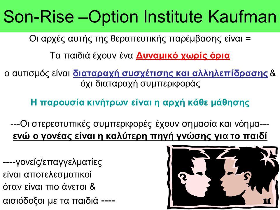 Son-Rise –Option Ιnstitute Kaufman Οι αρχές αυτής της θεραπευτικής παρέμβασης είναι = Τα παιδιά έχουν ένα Δυναμικό χωρίς όρια ο αυτισμός είναι διαταρα