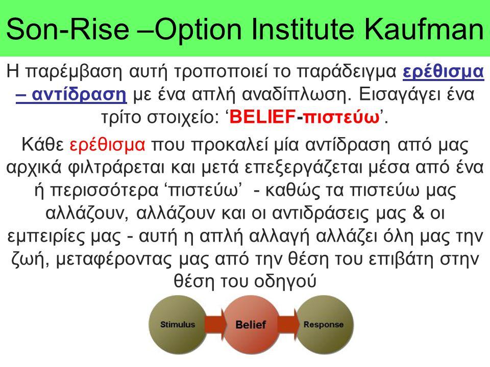 Son-Rise –Option Ιnstitute Kaufman Η παρέμβαση αυτή τροποποιεί το παράδειγμα ερέθισμα – αντίδραση με ένα απλή αναδίπλωση. Εισαγάγει ένα τρίτο στοιχείο