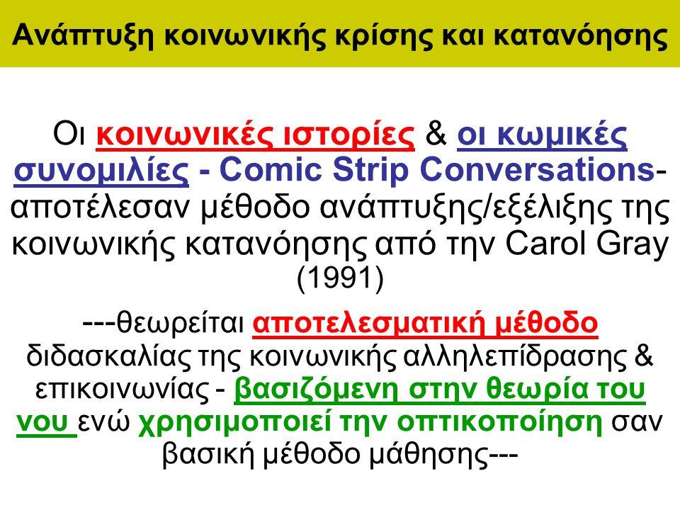 Ανάπτυξη κοινωνικής κρίσης και κατανόησης Οι κοινωνικές ιστορίες & οι κωμικές συνομιλίες - Comic Strip Conversations- αποτέλεσαν μέθοδο ανάπτυξης/εξέλ