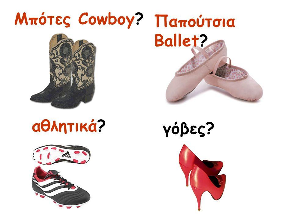 Μπότες Cowboy? αθλητικά? Παπούτσια Ballet? γόβες?