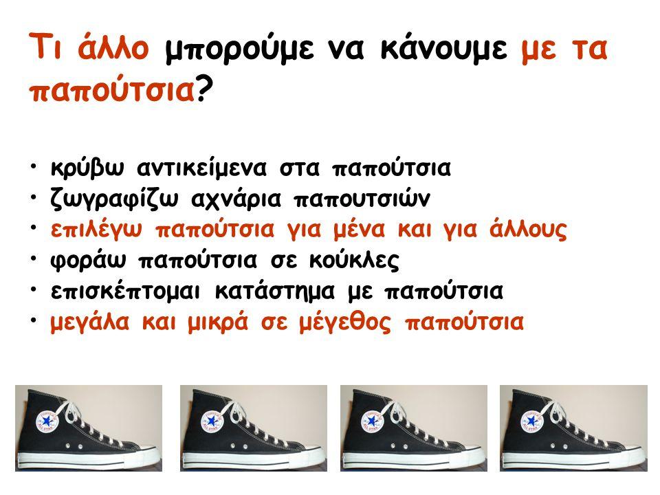Τι άλλο μπορούμε να κάνουμε με τα παπούτσια? κρύβω αντικείμενα στα παπούτσια ζωγραφίζω αχνάρια παπουτσιών επιλέγω παπούτσια για μένα και για άλλους φο