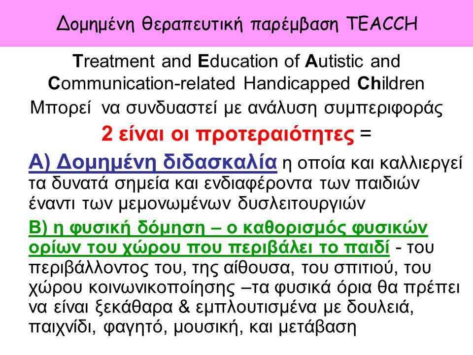 Δομημένη θεραπευτική παρέμβαση TEACCH Treatment and Education of Autistic and Communication-related Handicapped Children Μπορεί να συνδυαστεί με ανάλυ