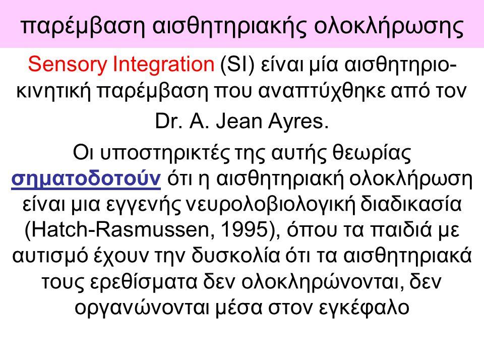 παρέμβαση αισθητηριακής ολοκλήρωσης Sensory Integration (SI) είναι μία αισθητηριο- κινητική παρέμβαση που αναπτύχθηκε από τον Dr. A. Jean Ayres. Οι υπ