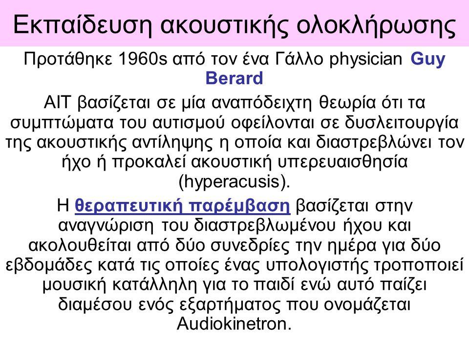 Εκπαίδευση ακουστικής ολοκλήρωσης Προτάθηκε 1960s από τον ένα Γάλλο physician Guy Berard AIT βασίζεται σε μία αναπόδειχτη θεωρία ότι τα συμπτώματα του