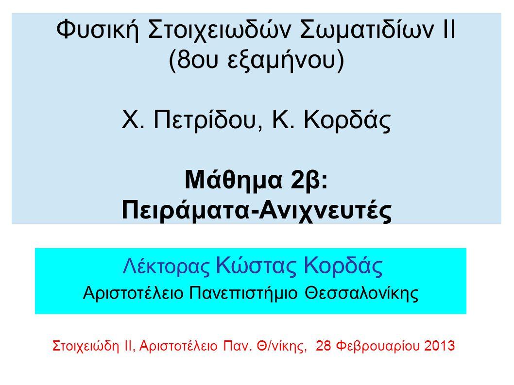 Φυσική Στοιχειωδών Σωματιδίων ΙΙ (8ου εξαμήνου) Χ.